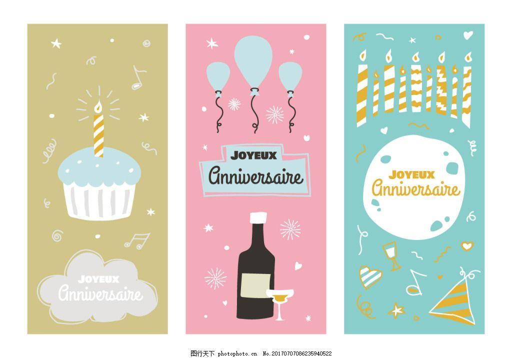小清新生日派对邀请函贺卡,邀请卡 生日贺卡 手绘蛋糕