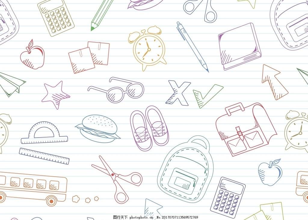 儿童文具手绘卡通插画涂鸦背景图