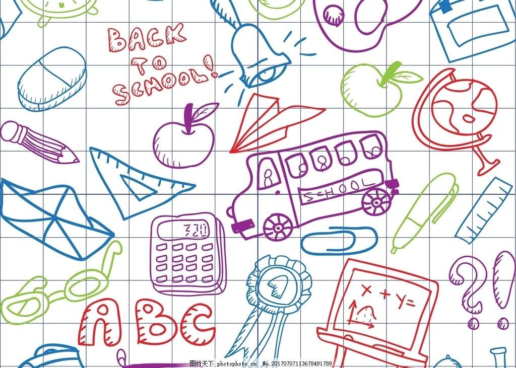 教育文具手绘卡通插画涂鸦背景图