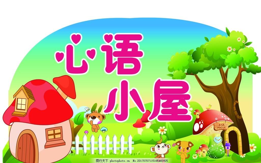 卡通心语小屋 卡通小房子 小树 蘑菇屋 小动物 异形 科室牌 心语小屋