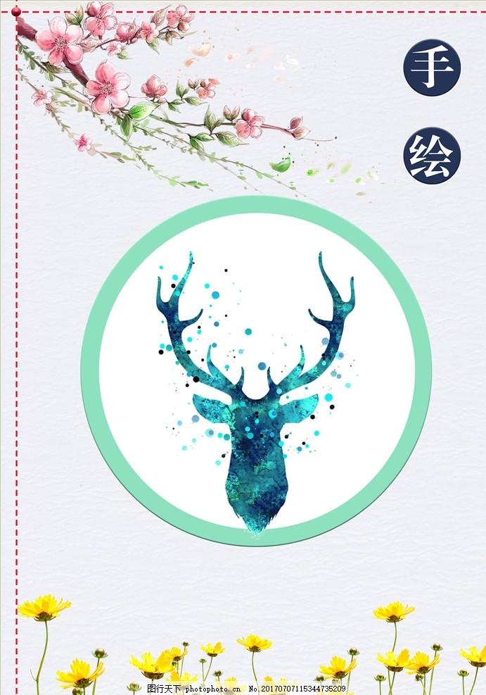 小清新海报