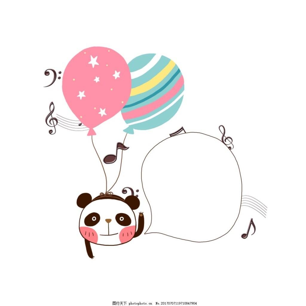 手绘气球熊猫元素 卡通 彩色 音符
