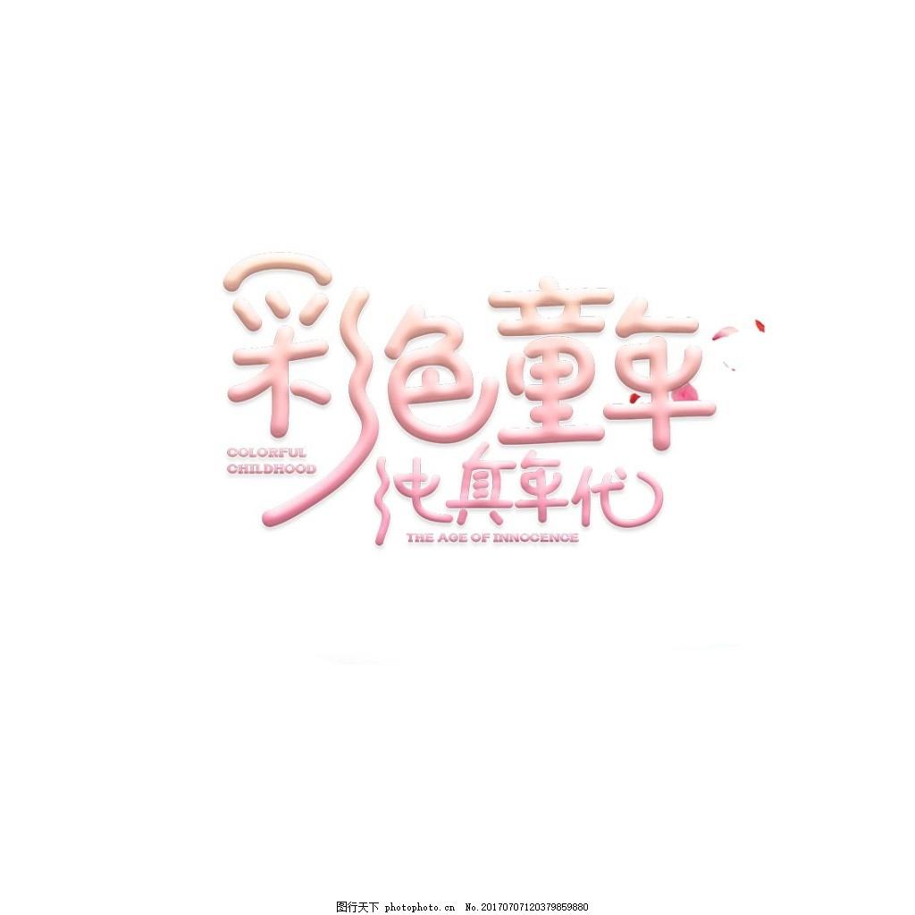 彩色童年粉色字体元素