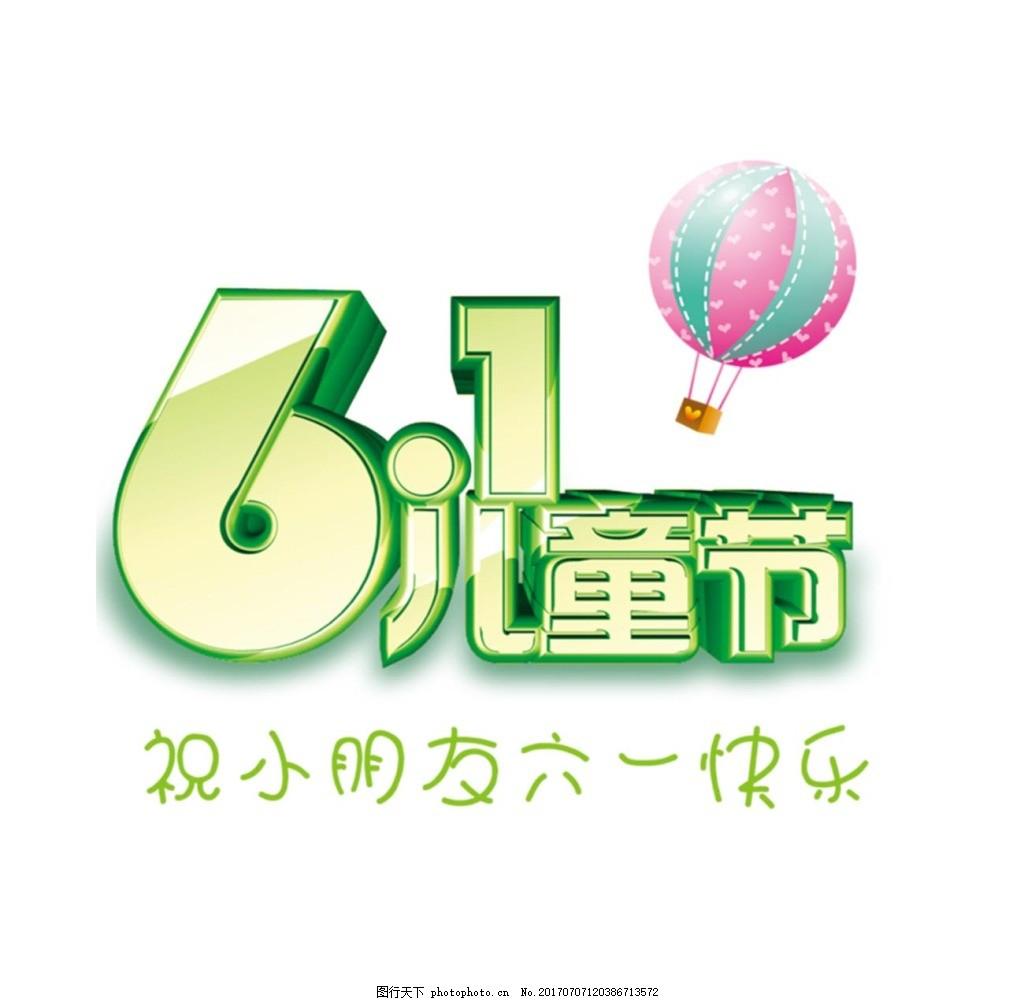 六一儿童节艺术字体 png元素 小朋友的节日 六一快乐 热气球 绿色