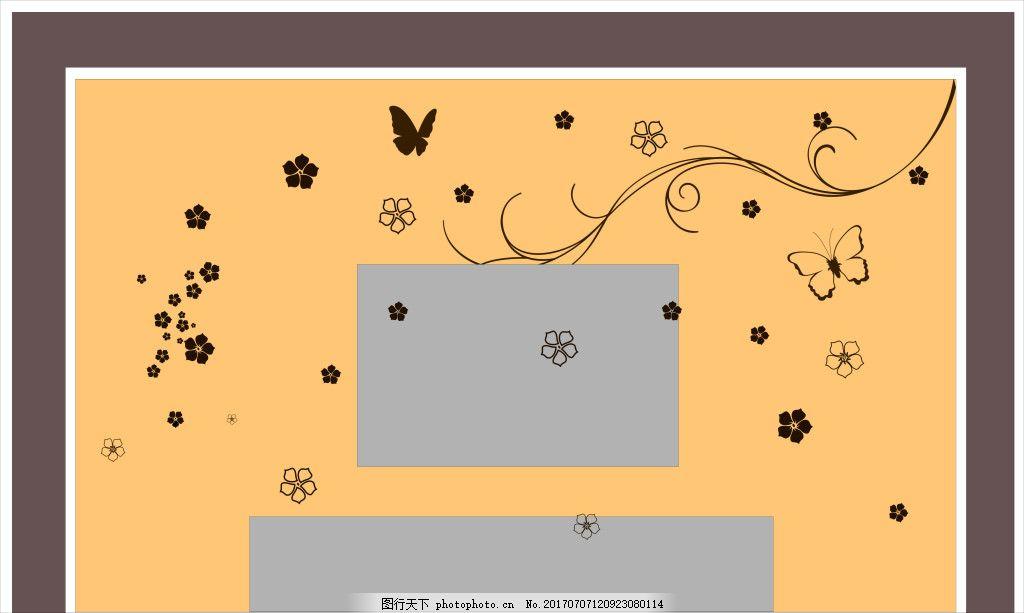 电视背景墙 硅藻泥 蝴蝶 角花 矢量图 背景墙