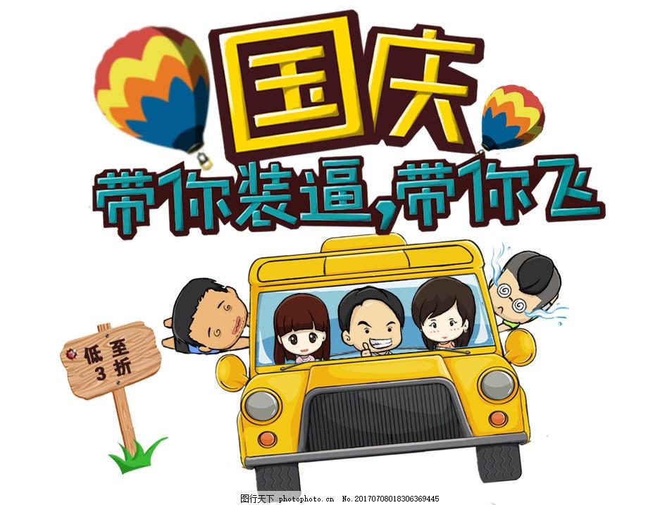 国庆带你飞国庆节艺术字插画 带你装逼带你飞 卡通车