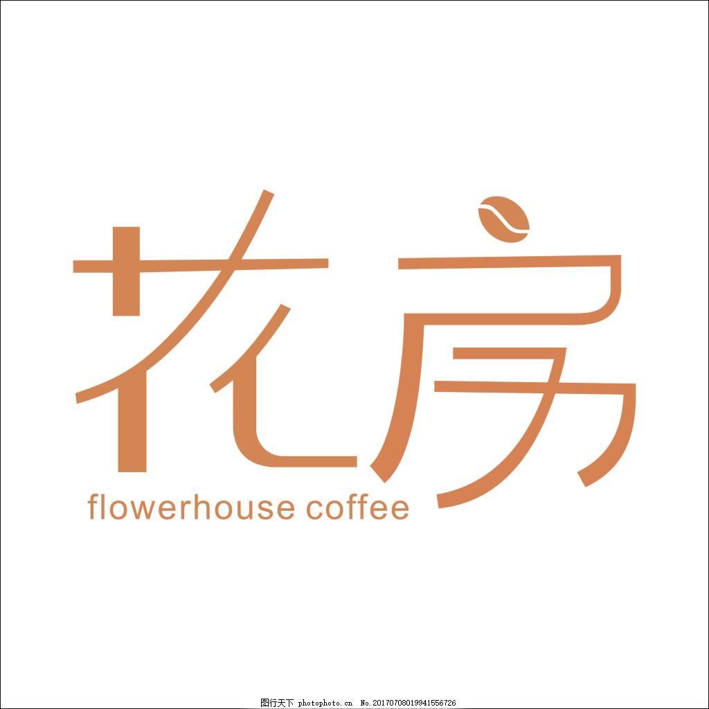 花房咖啡屋logo设计 艺术字 咖啡豆