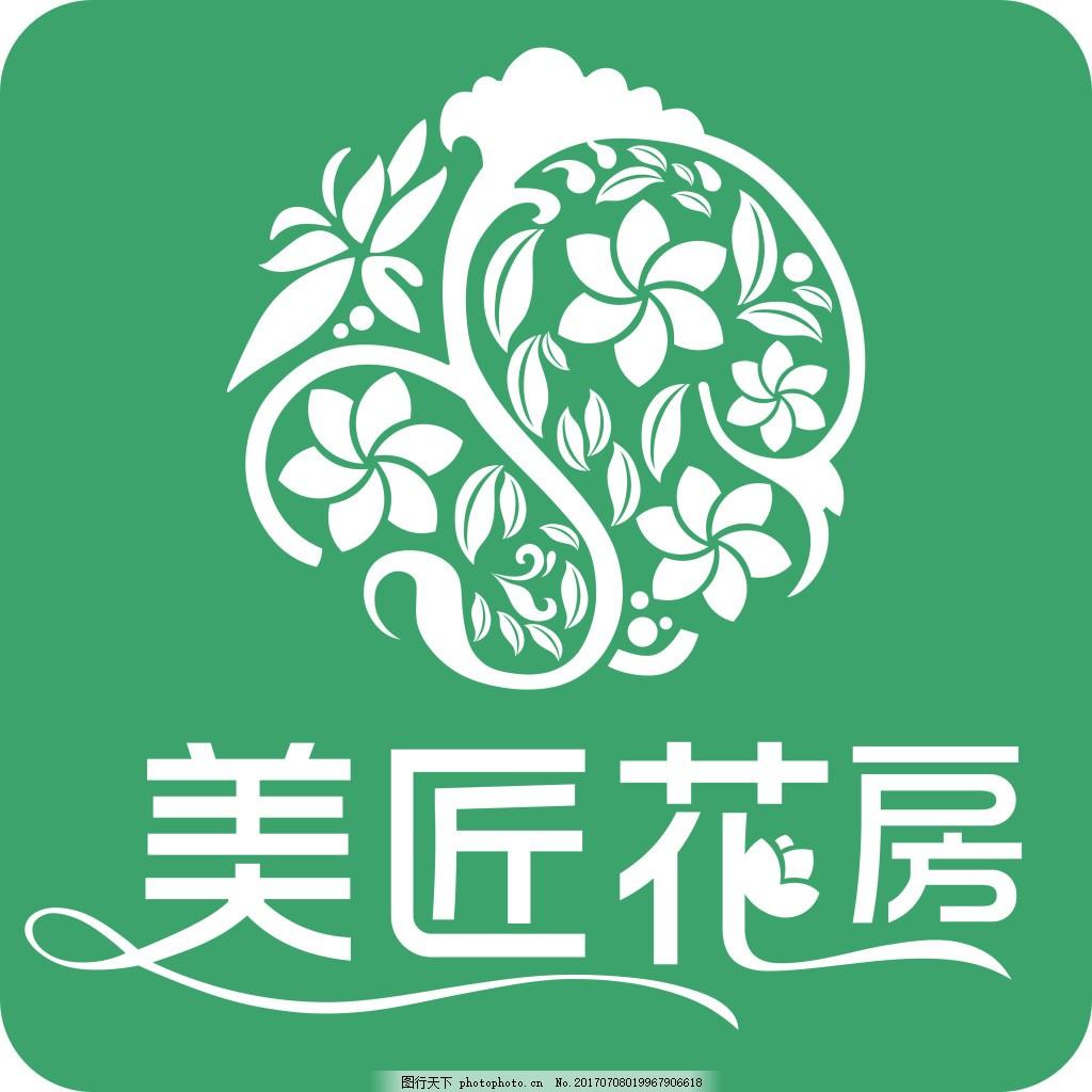 花房logo设计 花店 花纹图案 工匠艺术