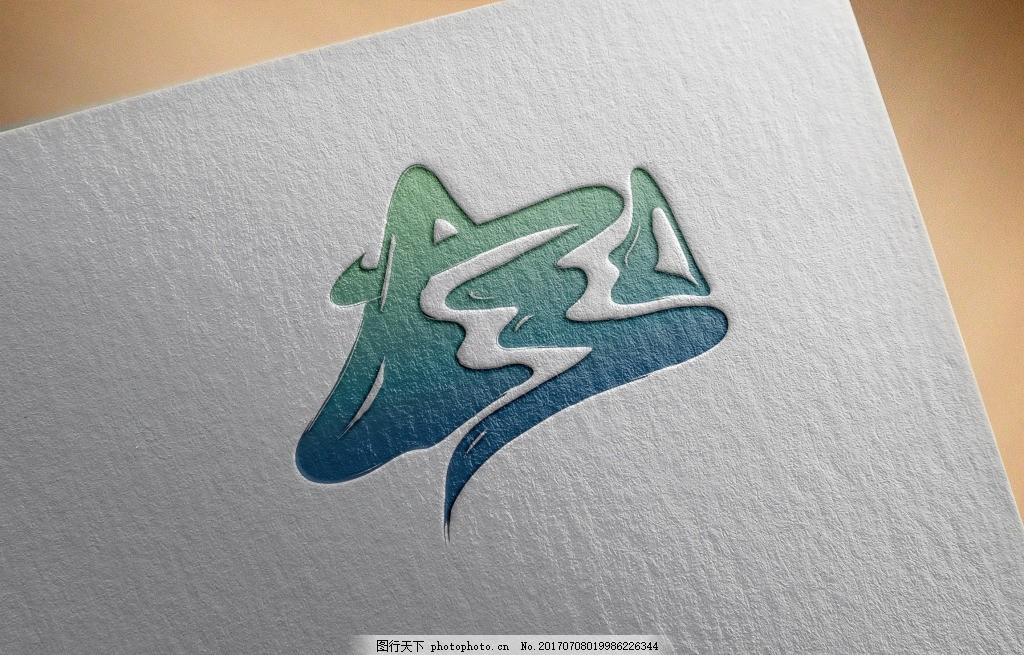 山水LOGO设计 水墨风格 标志设计