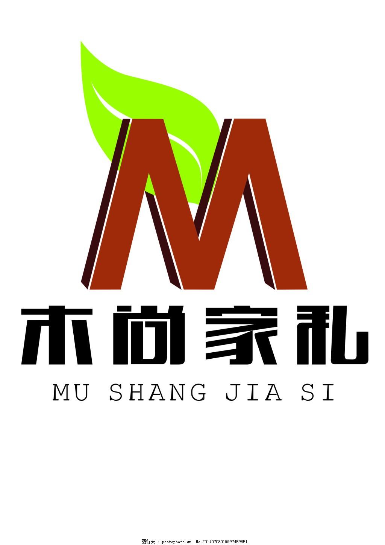 家具公司logo设计 原木家具 家私标志