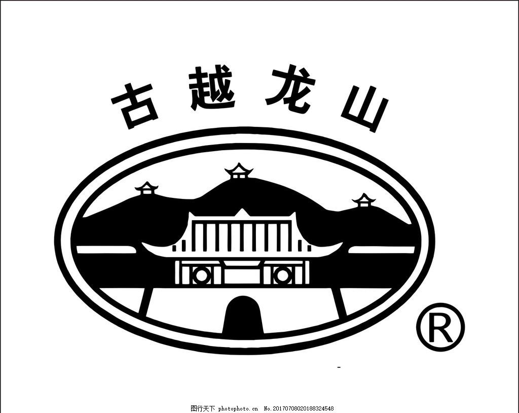 建筑 logo 古越龙山 标志 风景 设计 标志图标 其他图标 cdr