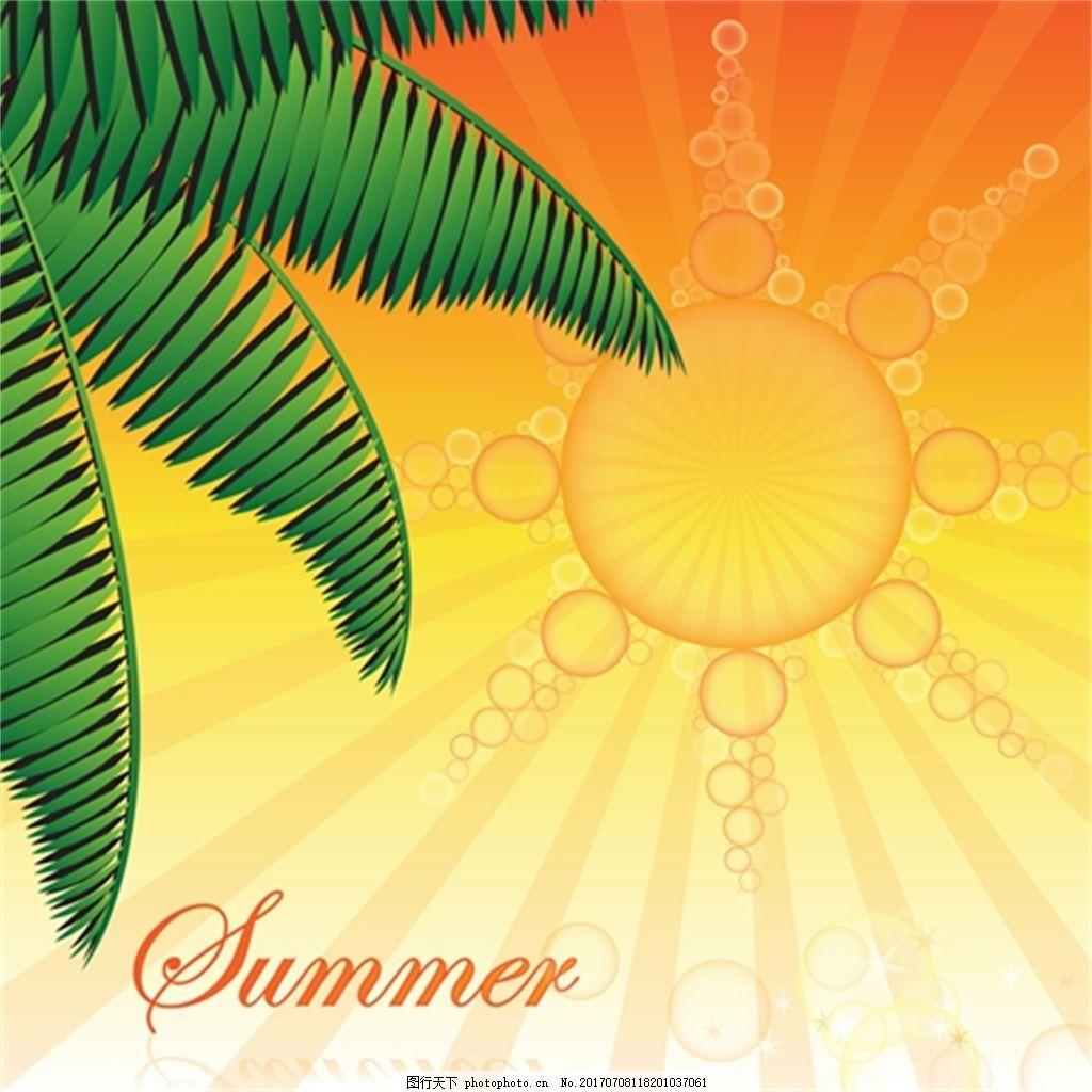 夏日太阳夏日海滩度假矢量 海边 夏威夷 树叶 创意 小清新 卡通 填充
