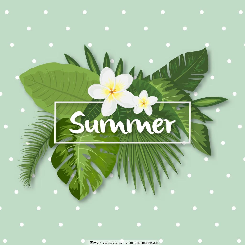 唯美 手绘植物 小清新 背景 叶子 夏季 夏季背景 手绘花卉 薄荷绿