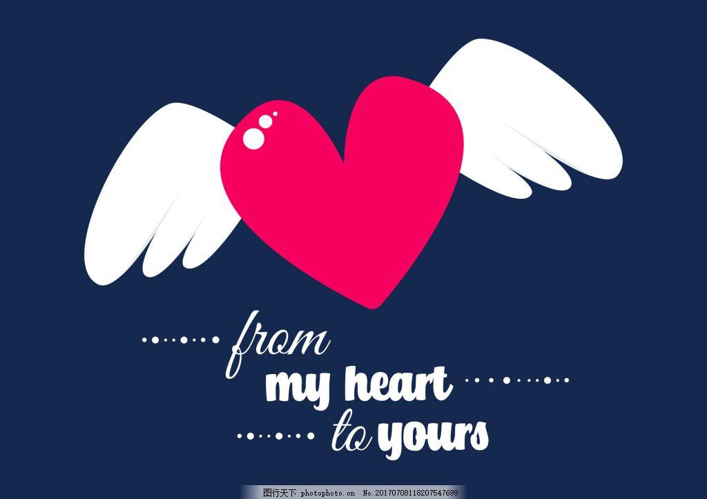 带翅膀的心情人节矢量素材 祝福 节日快乐 卡片 爱情 告白 爱心 红色