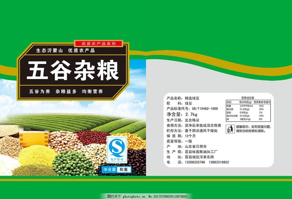 五谷杂粮 五谷杂粮包装 杂粮标签 绿豆包装 红豆包装