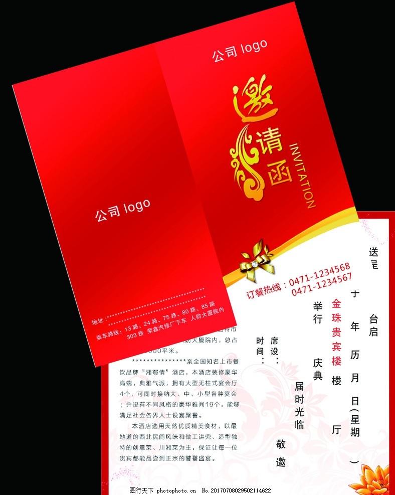 红色高档邀请函 红色 高档 简单 大方 折页 设计 广告设计 广告设计