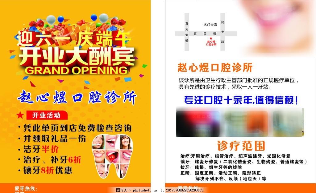 牙科彩页 口腔彩页 口腔诊所 牙齿彩页 口腔 设计 广告设计 广告设计