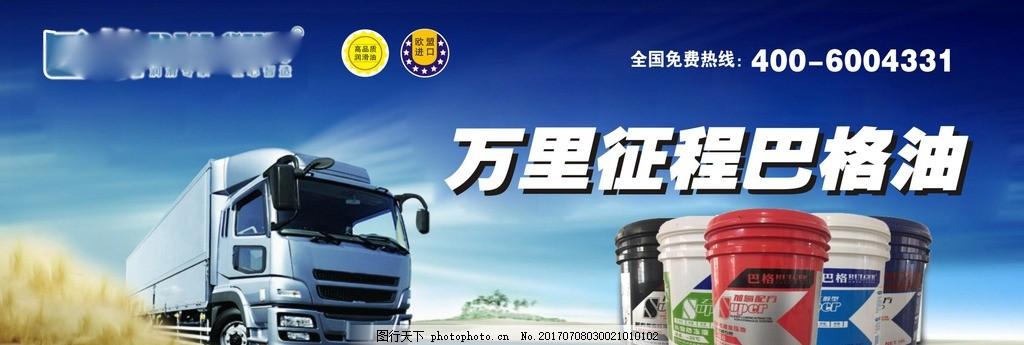 润滑油海报 汽车润滑油 汽车润滑广告 润滑油设计 润滑油展板 汽机油