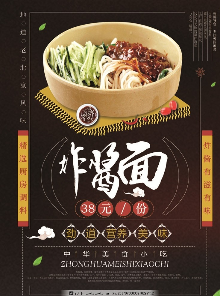 炸酱面美食促销餐馆海报