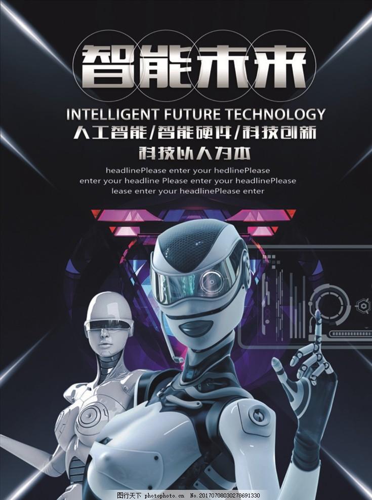 智能科技人工智能宣传海报