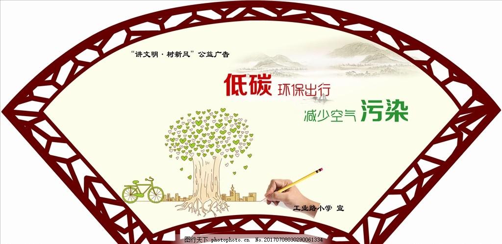 讲文明树新风 扇形 公益广告 插画 中国风 古典背景 低碳环保