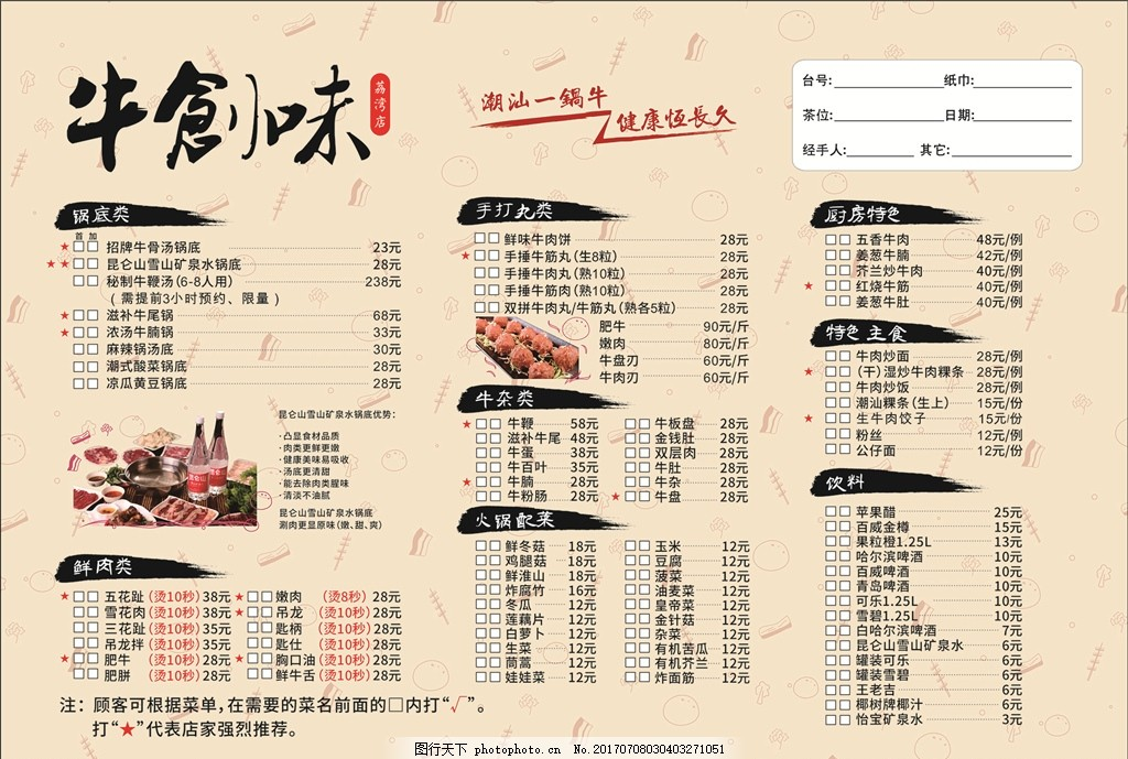 餐厅 创意菜单 餐牌 排版设计 图标 底纹 暗纹 菜单菜谱 中餐菜谱