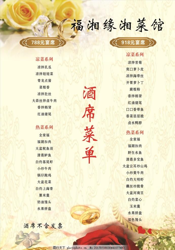 婚宴菜单 包席 酒席 湘菜 菜谱 酒宴 设计 广告设计 菜单菜谱 cdr