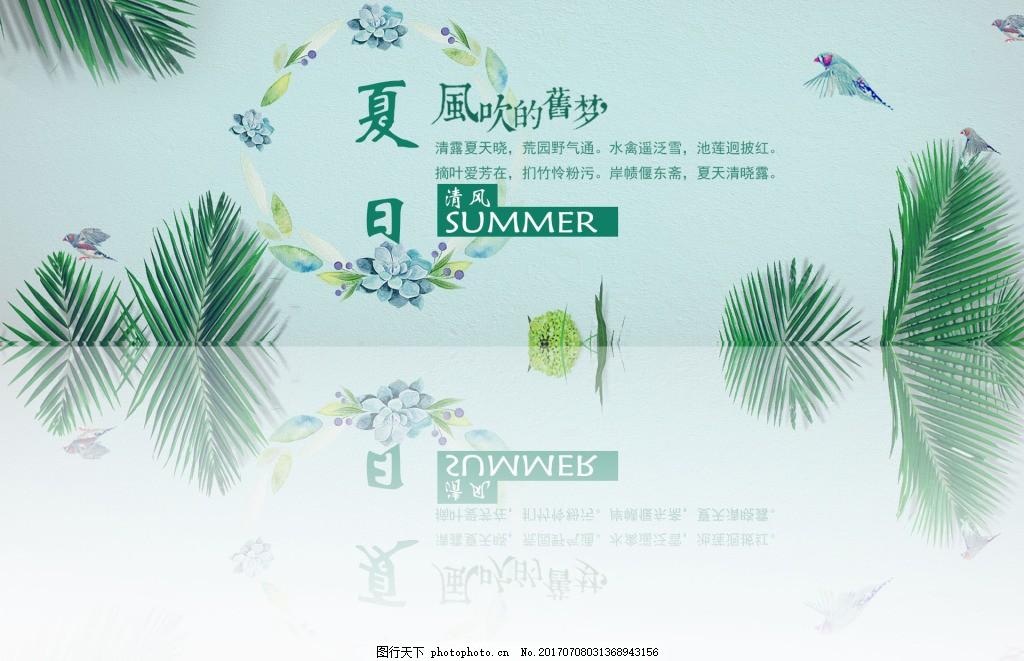 夏日清新淘宝海报 banner 小清新 绿色 植物 鸟 清新 夏日清风 淘宝