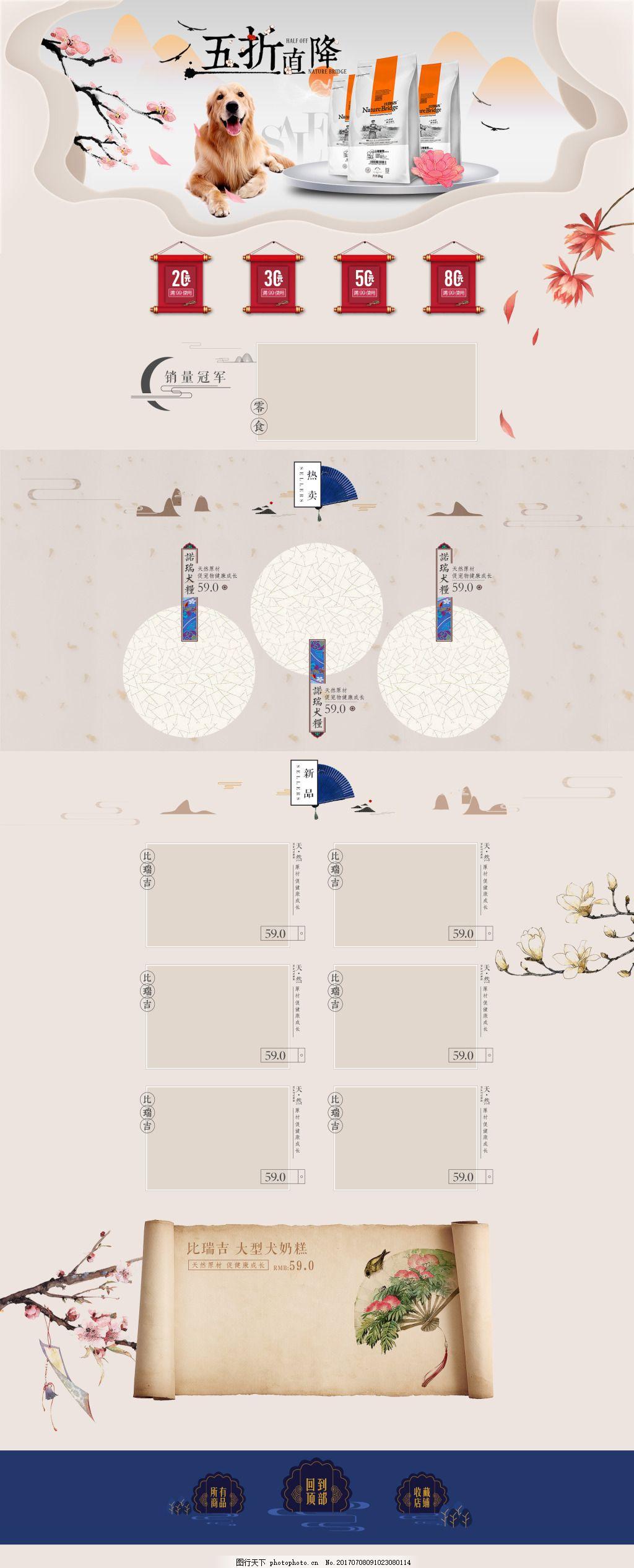 中国风淘宝天猫宠物用品PSD分层素材