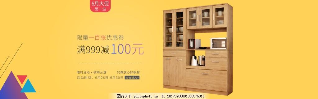 家具促销全屏海报