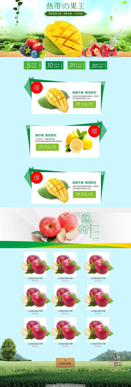 淘宝天猫京东电商夏季水果美食芒果首页海报