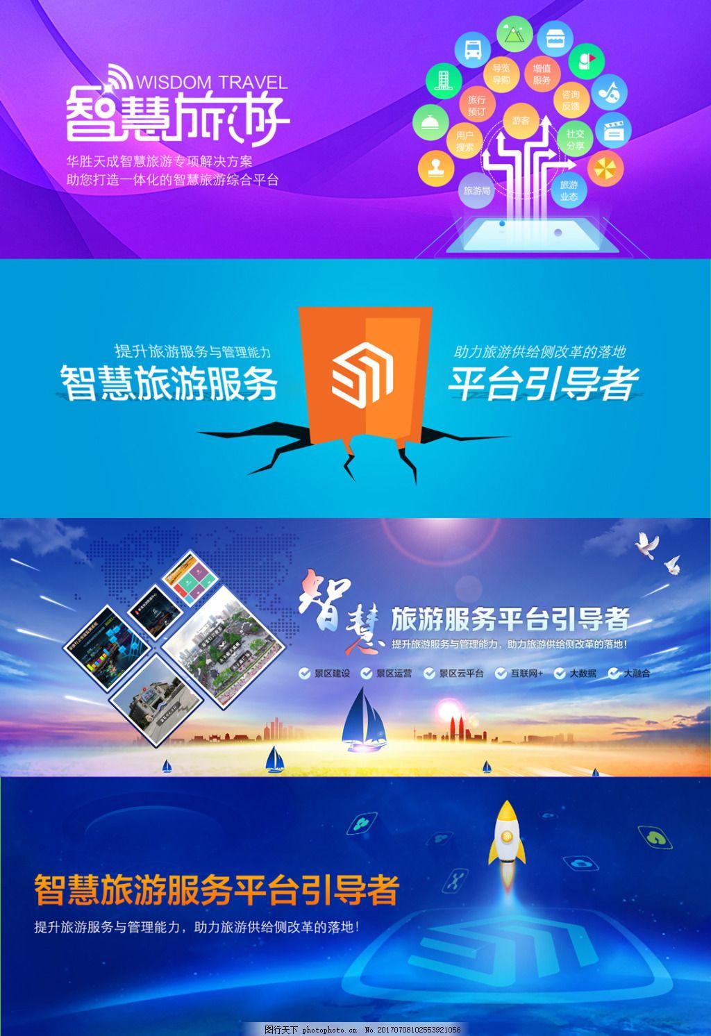 旅游网站广告banner 智慧 平台 引导者 服务 首页 轮播广告