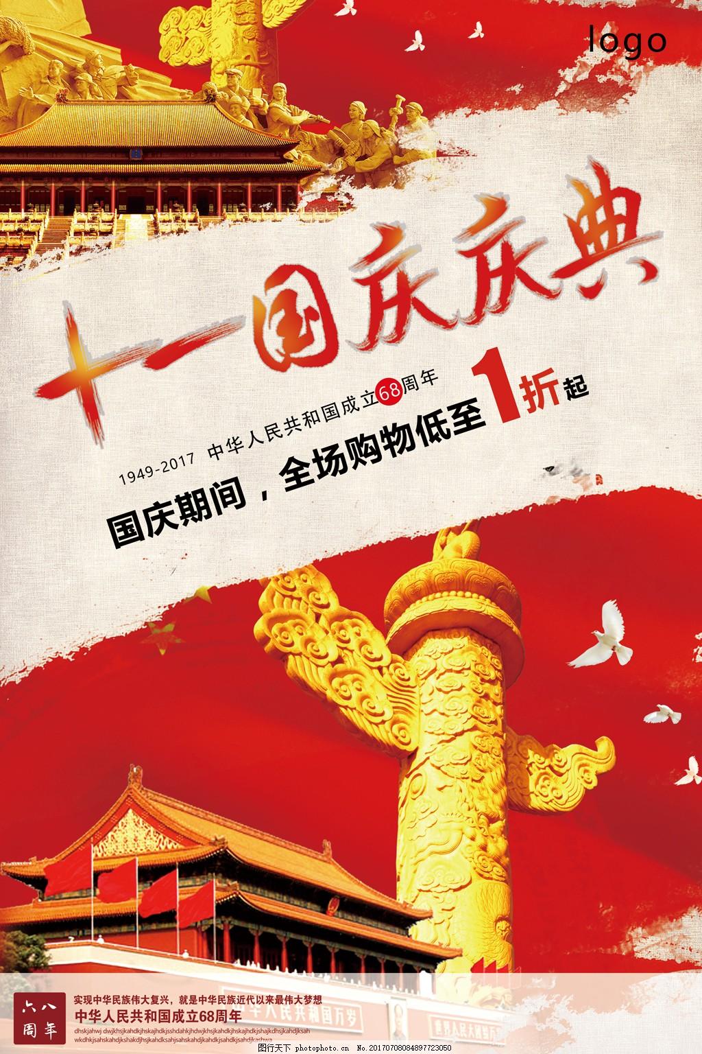 国庆节促销海报设计 国庆节海报 平面广告 促销十一国庆庆典 中国风