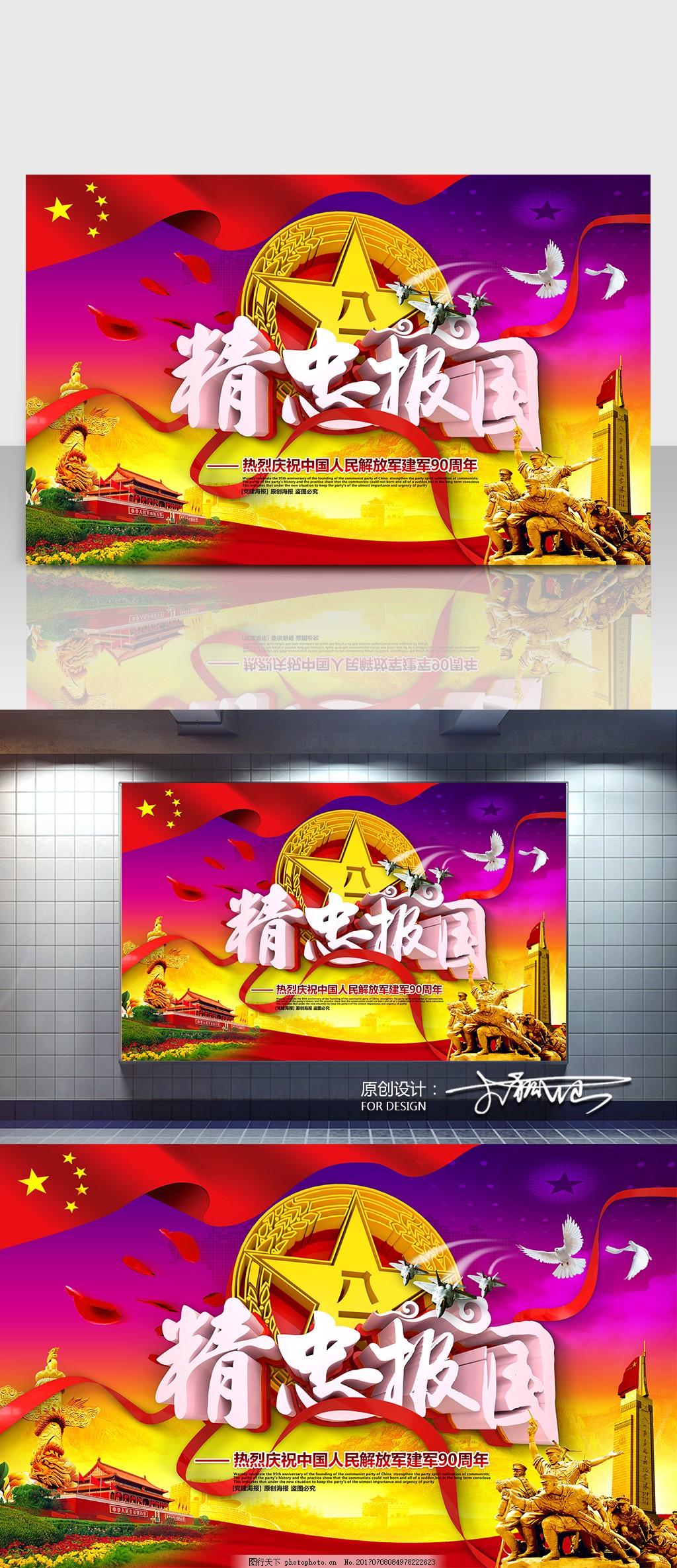 精忠报国建军节海报 C4D精品渲染艺术字