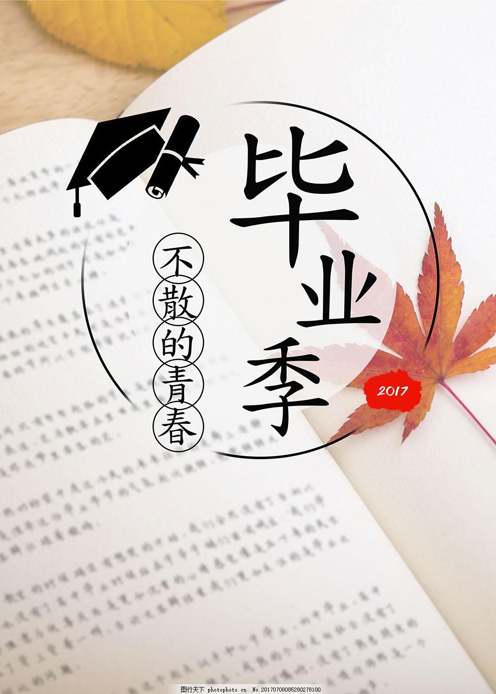 毕业季青春海报 博士帽 印章 印泥 书 枫叶 毕业海报 桌上的书