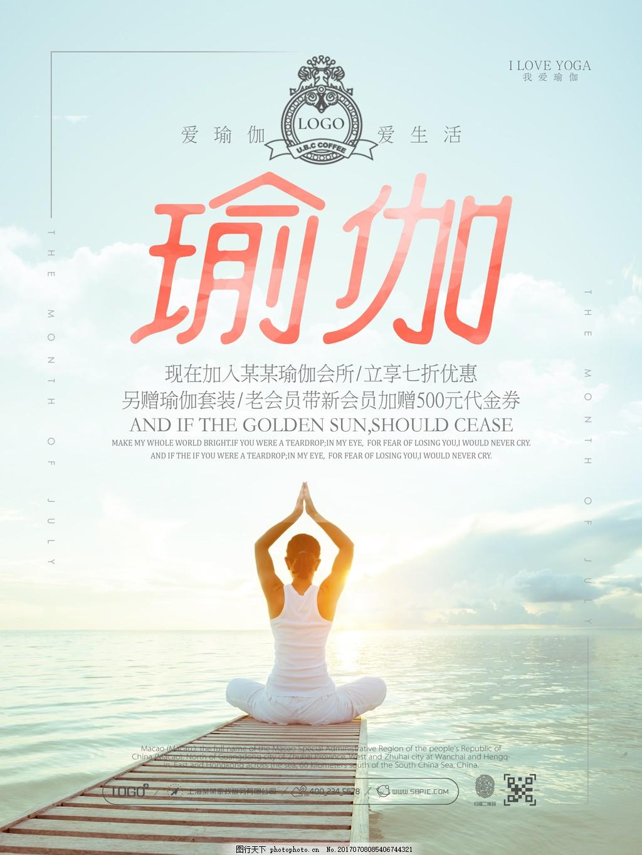 宣傳海報設計 清新 唯美 淡雅 瑜伽 瑜伽館 瑜伽會所 愛瑜伽 愛生活