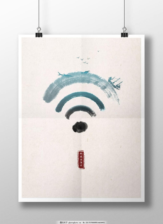 科技与海洋公益海报设计