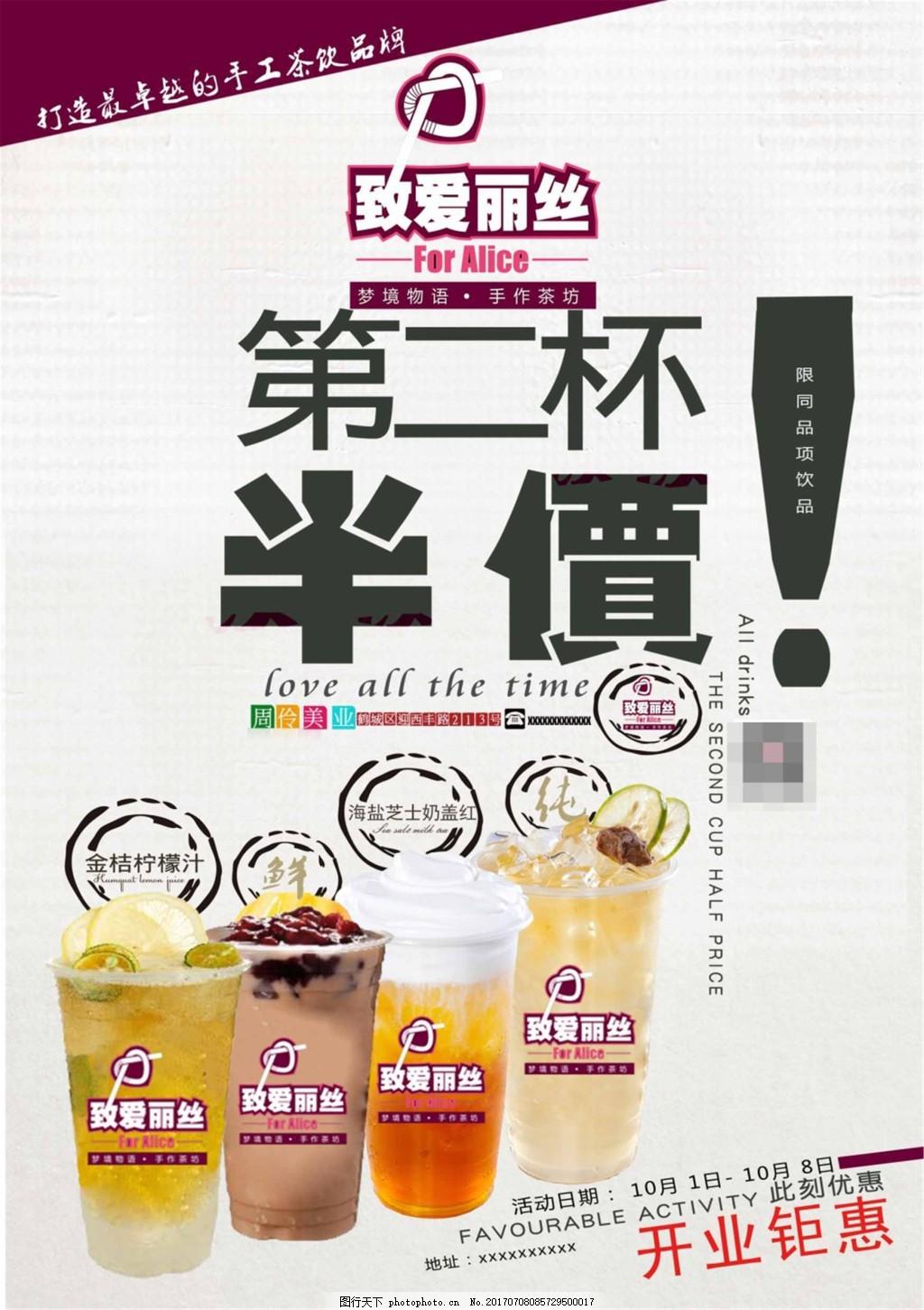第二杯半价宣传海报设计 饮料 果汁 蔬菜水果 果蔬 下午茶 菜谱