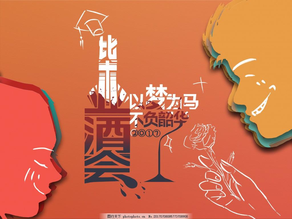毕业酒会海报设计
