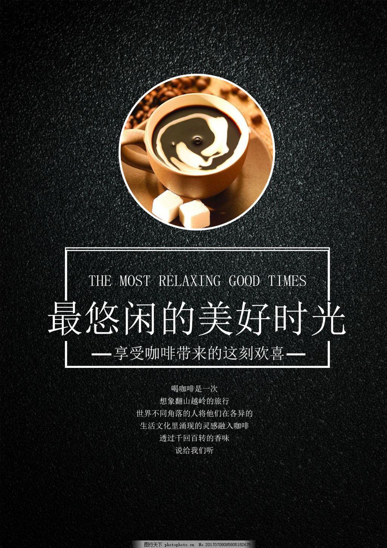 咖啡馆促销海报