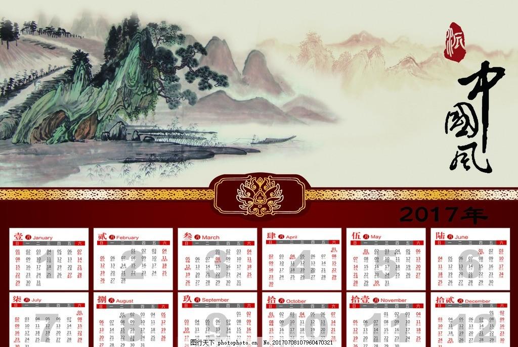 2017日历 中国风 古风 山水 风景 水墨画 文化艺术 其他