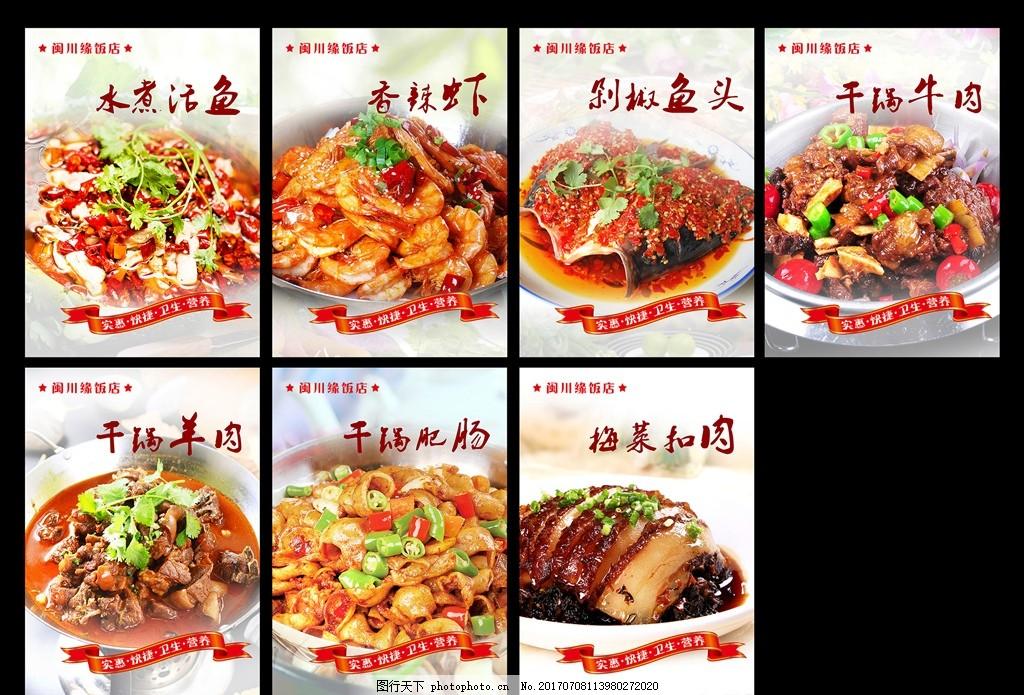 干锅牛肉 干锅羊肉 干锅肥肠 梅菜扣肉 餐饮 设计 广告设计 海报设计
