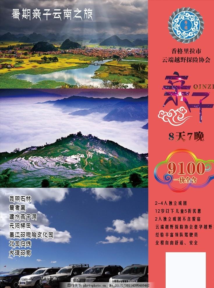 香格里拉 越野车 旅游海报 旅游宣传单 旅游广告 旅游公司 夏季旅游