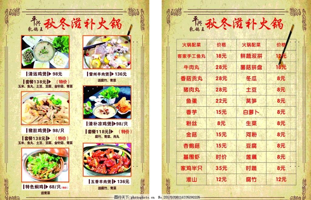 冬季补品菜单 菜单 菜单模板 包子 快餐菜单 海报 设计 菜谱 食堂菜单