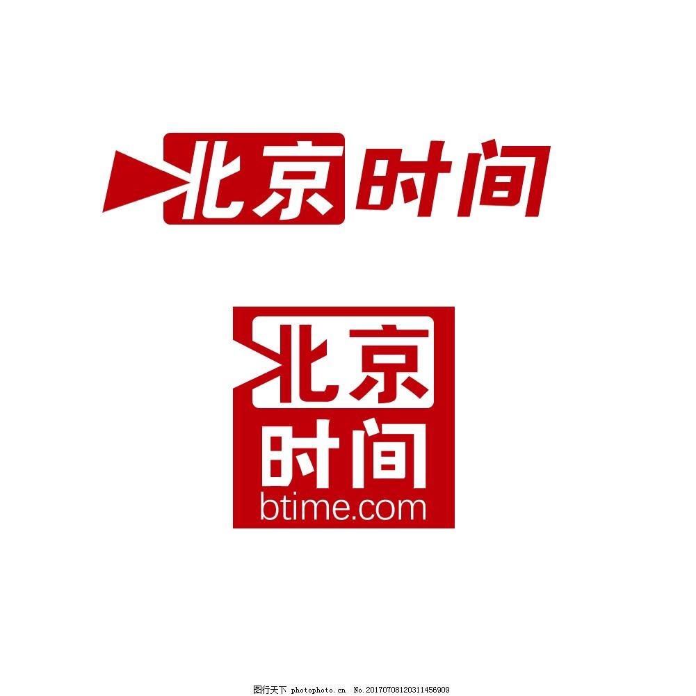 北京时间的logo设计