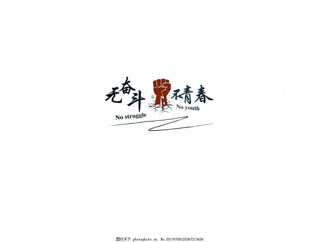 无奋斗不艺术字体青春设计《建筑设计防火规范》气瓶间图片
