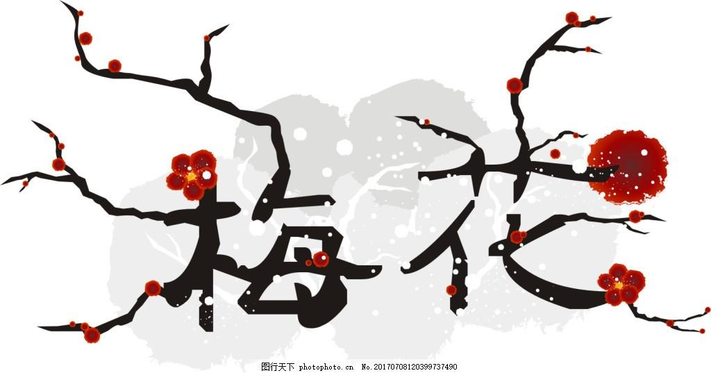 中国风梅花艺术字 梅花矢量 梅花水墨效果 创意艺术字梅花图片
