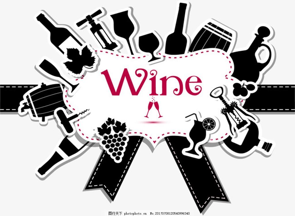 红酒杯矢量图素材 葡萄 图标设计元素