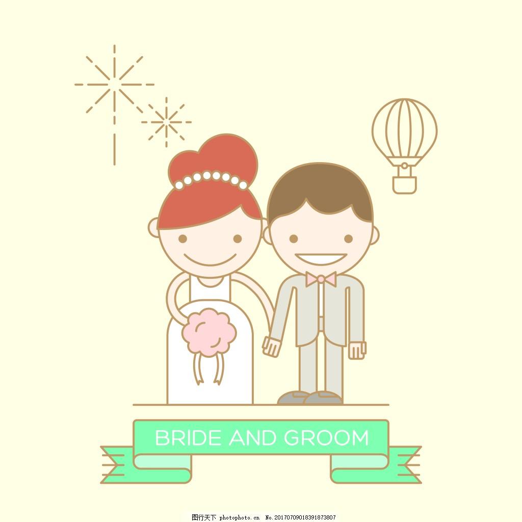 手绘可爱结婚人物 简约 爱情 浪漫