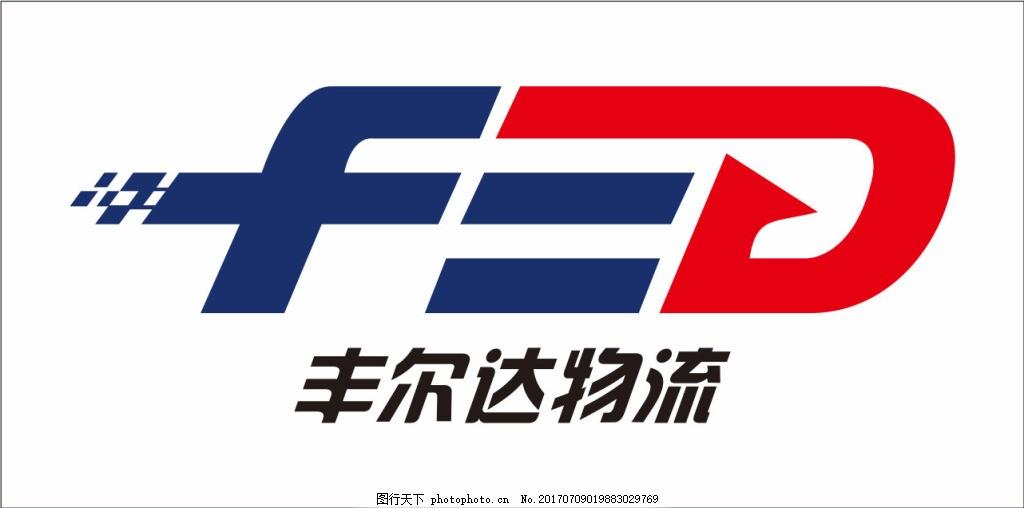 丰尔达 丰尔达物流 丰尔达logo 丰尔达物流logo logo设计 商标设计 标